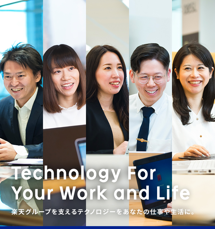 Technology For Your Work and Life 楽天グループを支えるテクノロジーをあなたの仕事や生活に。