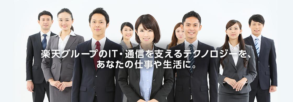 楽天コミュニケーションズ株式会...